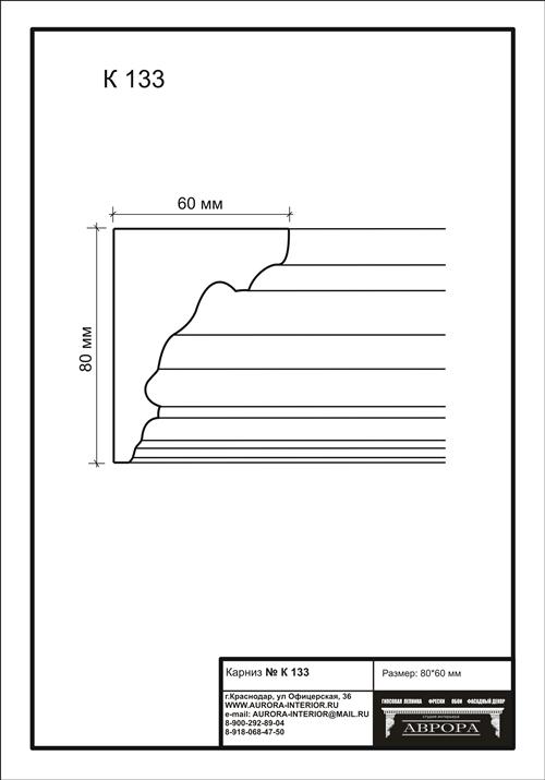 гипсовый карниз К133 гипсовая лепнина Аврора