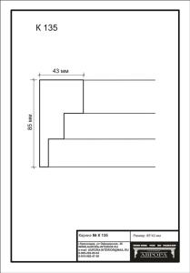 гипсовый карниз К135 Гипсовая лепнина