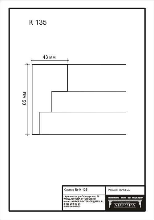 гипсовый карниз К135 гипсовая лепнина Аврора