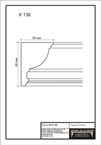 гипсовый карниз К136 Гипсовая лепнина