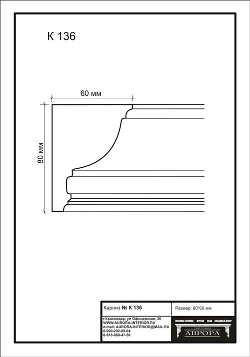 гипсовый карниз К136 гипсовая лепнина Аврора