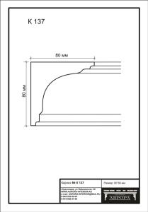 гипсовый карниз  К137 Гипсовая лепнина