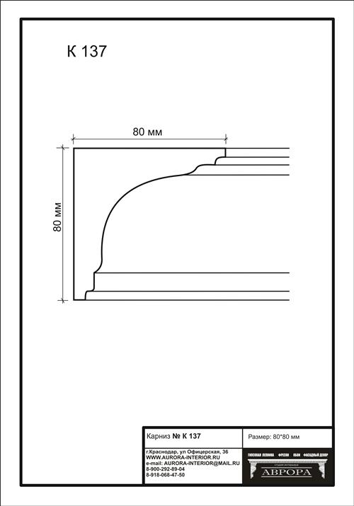 гипсовый карниз К137 гипсовая лепнина Аврора