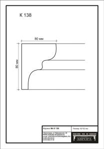 гипсовый карниз  К138 Гипсовая лепнина