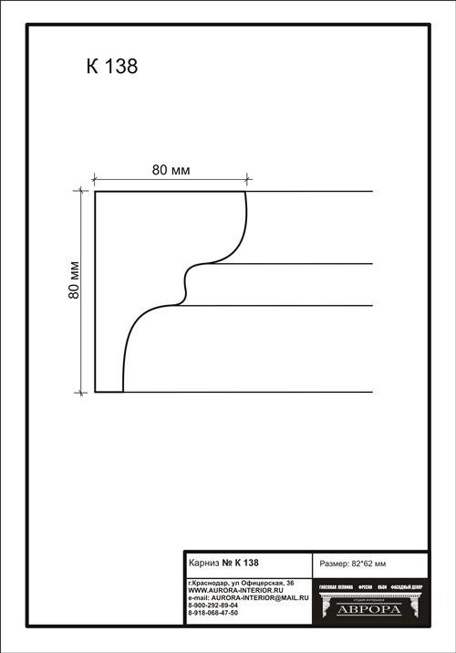 гипсовый карниз К138 гипсовая лепнина аврора