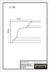 гипсовый карниз  К139 Гипсовая лепнина