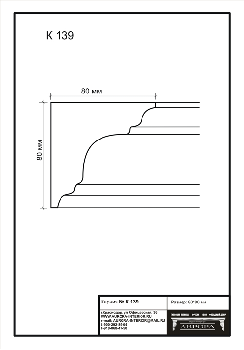 гипсовый карниз К139 гипсовая лепнина Аврор