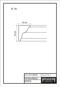 Гипсовые тянутые карнизы - гипсовый карниз К14 Гипсовая лепнина Аврора (Краснодар)