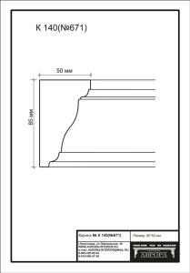 гипсовый карниз  К140(№671) Гипсовая лепнина
