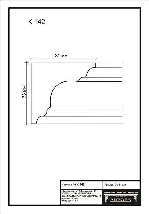 гипсовый карниз К142 гипсовая лепнина Аврора