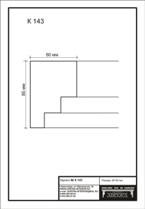 гипсовый карниз  К143 Гипсовая лепнина