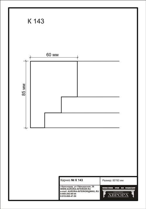 гипсовый карниз К143 гипсовая лепнина Аврора