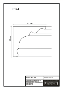 гипсовый карниз К144 Гипсовая лепнина