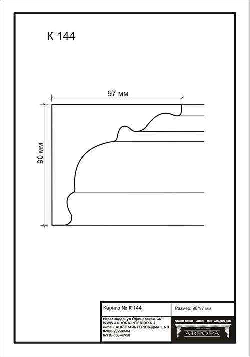 гипсовый карниз К144 гипсовая лепнина Аврора