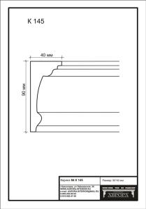гипсовый карниз К145 Гипсовая лепнина