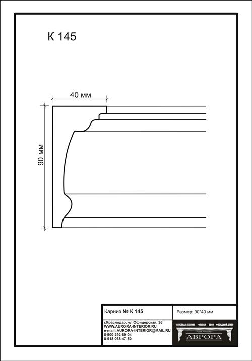 гипсовый карниз К145 гипсовая лепнина аврора