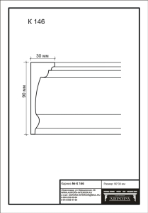 гипсовый карниз  К146 Гипсовая лепнина