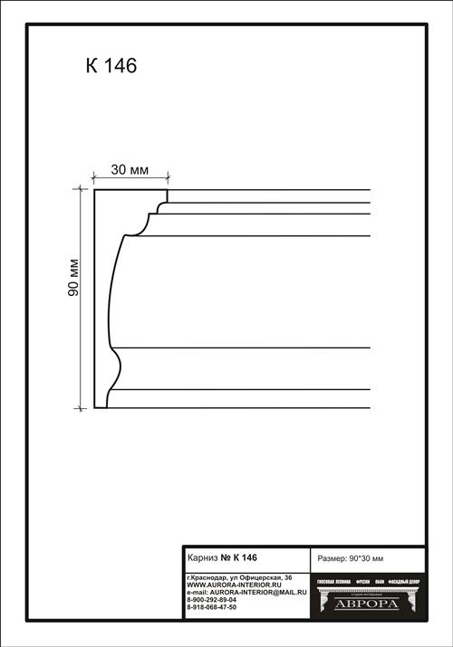 гипсовый карниз К146 гипсовая лепнина аврора