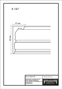 гипсовый карниз К147 Гипсовая лепнина