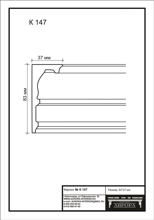 гипсовый карниз К147 гипсовая лепнина Аврора