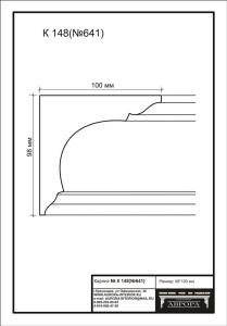 гипсовый карниз К148(№641) Гипсовая лепнина
