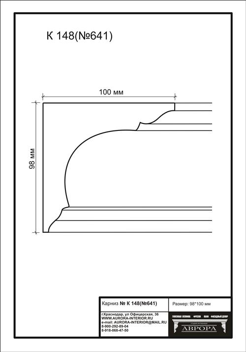 гипсовый карниз К148 (№641) гипсовая лепнина Аврора