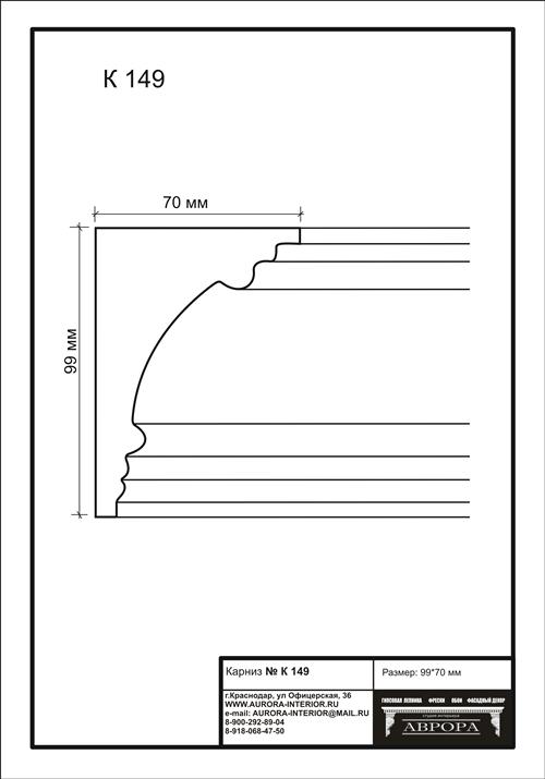 гипсовый карниз К149 гипсовая лепнина