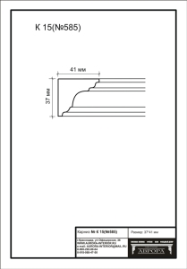 гипсовый карниз  К15 (№585) Гипсовая лепнина