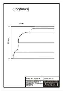 гипсовый карниз  К150(№629) Гипсовая лепнина
