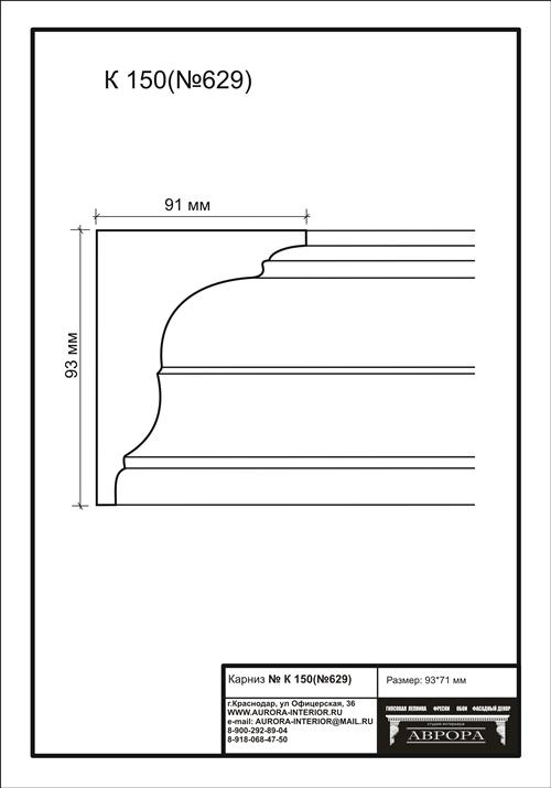 гипсовый карниз К150 (№629) гипсовая лепнина