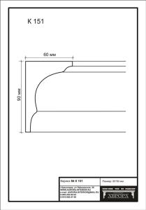 гипсовый карниз  К151 Гипсовая лепнина