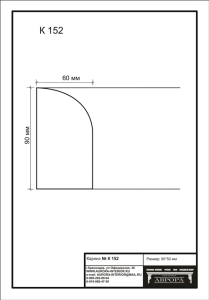 гипсовый карниз К152 Гипсовая лепнина