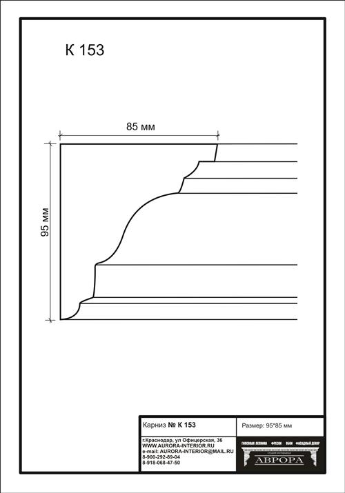 гипсовый карниз К153 гипсовая лепнина