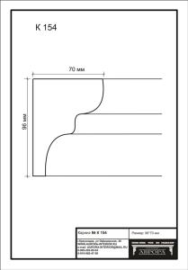гипсовый карниз К154 Гипсовая лепнина