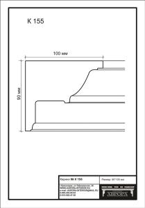 гипсовый карниз К155 Гипсовая лепнина