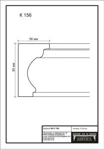 гипсовый карниз  К156 Гипсовая лепнина