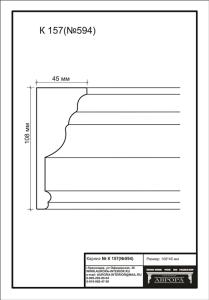 гипсовый карниз  К157(№594) Гипсовая лепнина