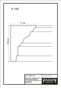 гипсовый карниз  К158 Гипсовая лепнина