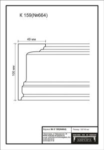 гипсовый карниз К159(№664) Гипсовая лепнина