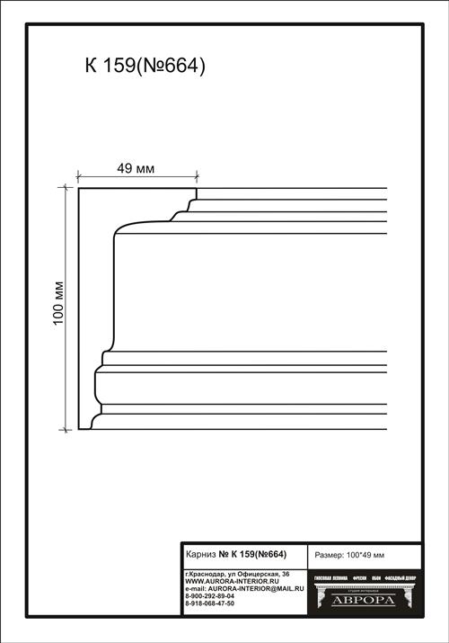 гипсовый карниз К159 (№664) гипсовая лепнина