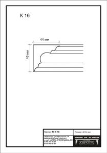 гипсовый карниз  К16 Гипсовая лепнина