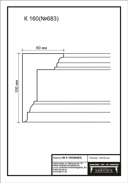 гипсовый карниз К160 (№683) гипсовая лепнина