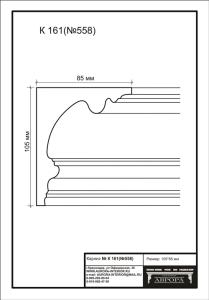 гипсовый карниз К161(№558) Гипсовая лепнина