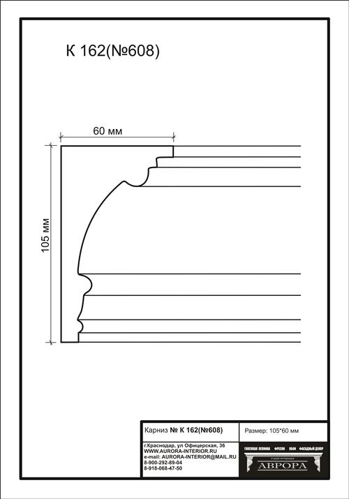 гипсовый карниз К162 (№608) гипсовая лепнина