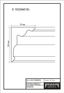 гипсовый карниз К163(№618) Гипсовая лепнина