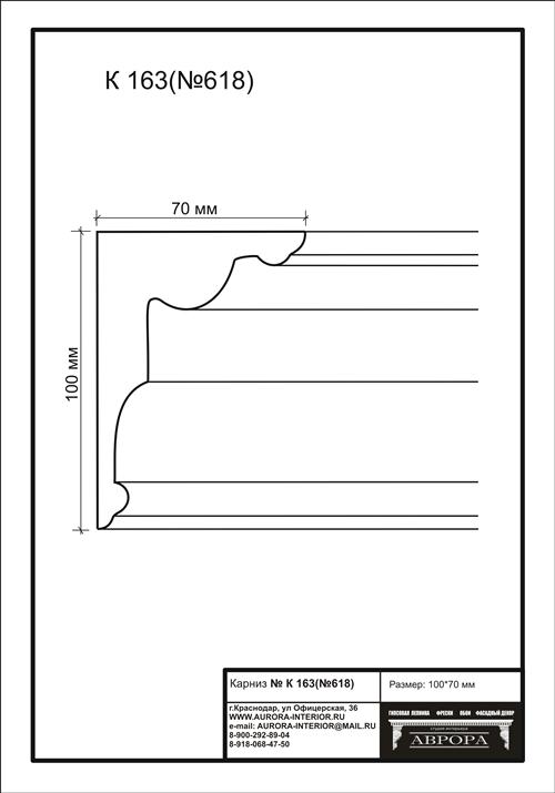 гипсовый карниз К163 (№618) гипсовая лепнина