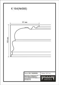 гипсовый карниз К164(№566) Гипсовая лепнина