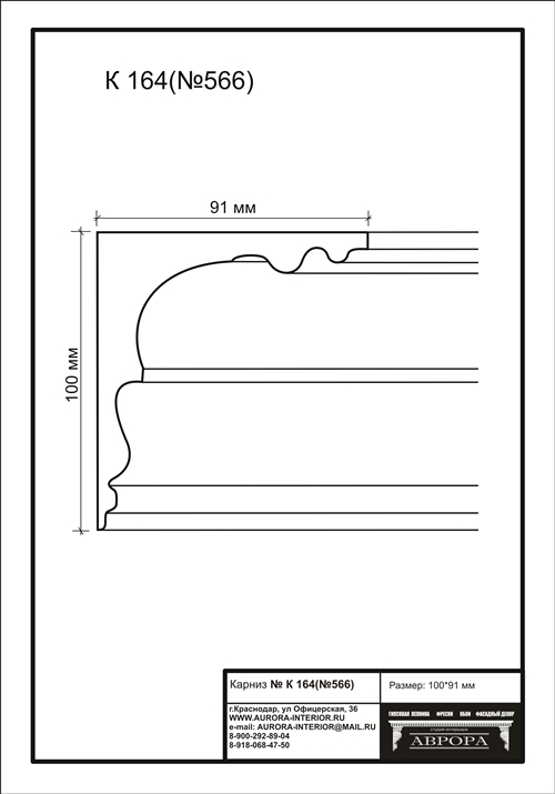 гипсовый карниз К164 (№566) гипсовая лепнина