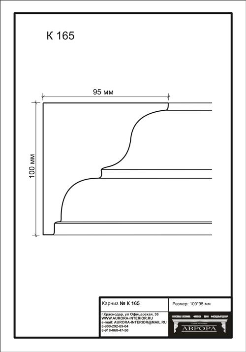 гипсовый карниз К165 гипсовая лепнина