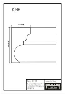 гипсовый карниз  К166 Гипсовая лепнина